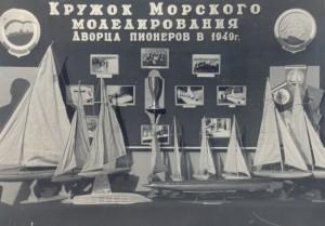 Кружок морского моделирования