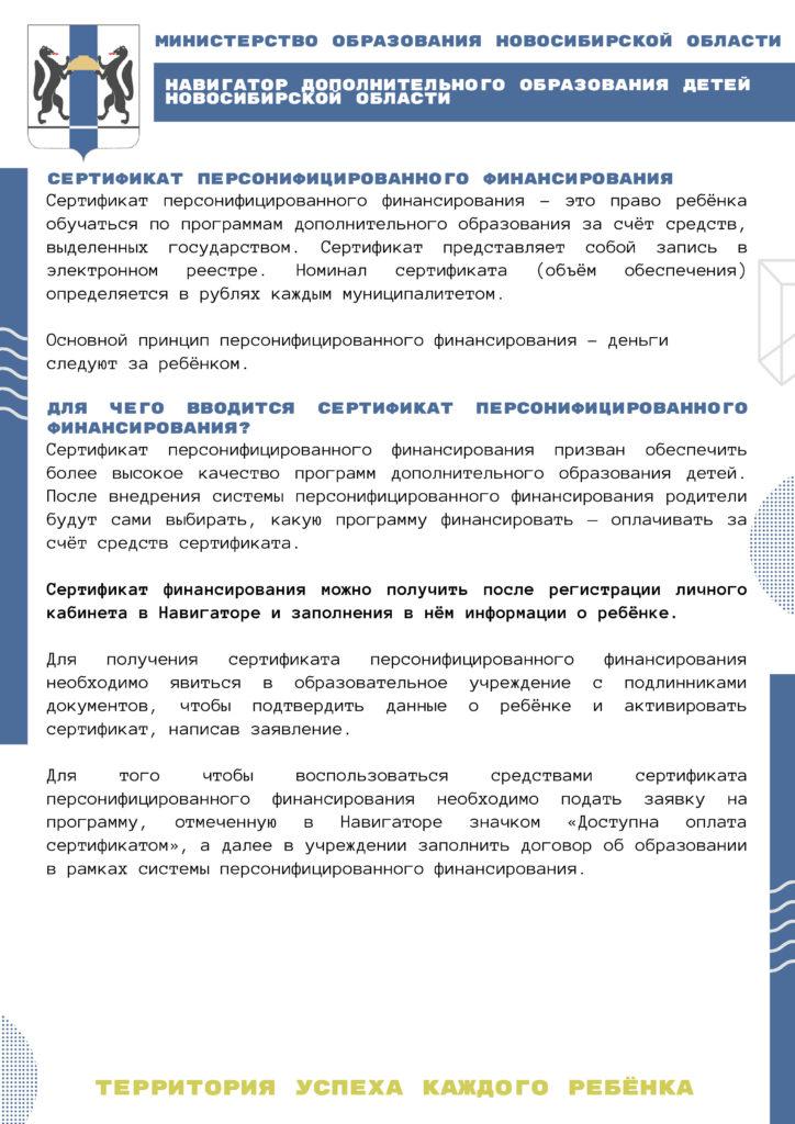 СертификатДОД